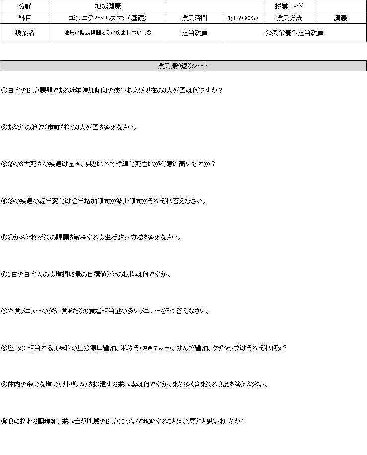 キャリアアセスメントツール(授業振り返りシート) (様式例)